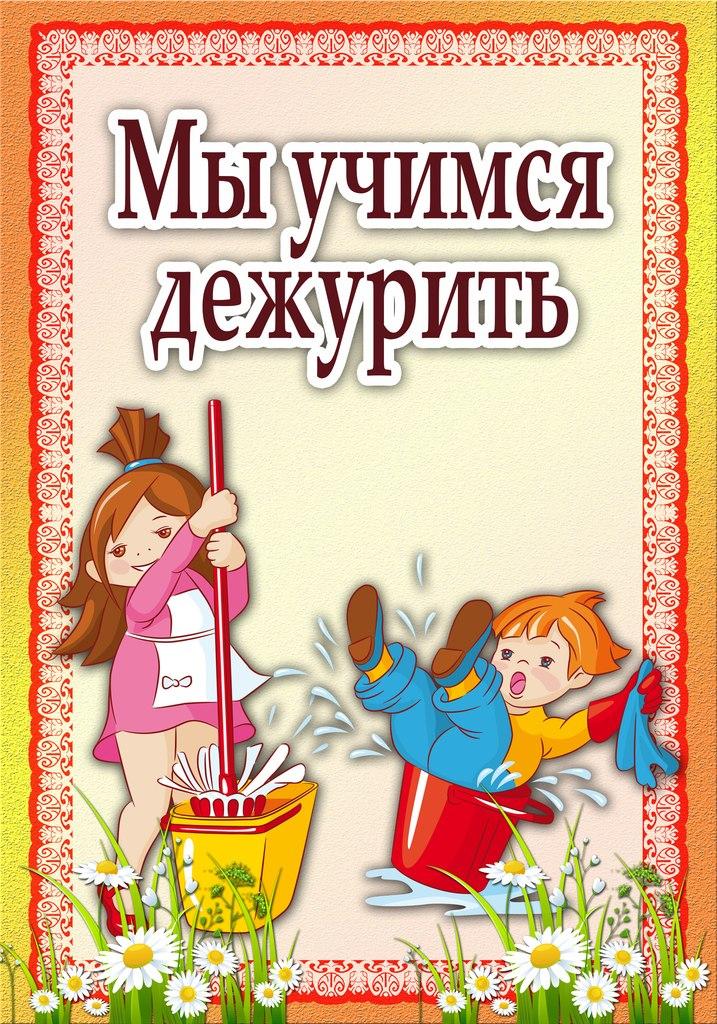 Плакат о дежурстве в детский сад