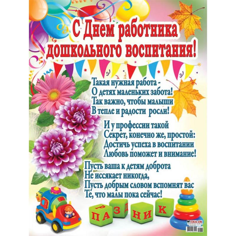 Поздравление ко дню дошкольного образования