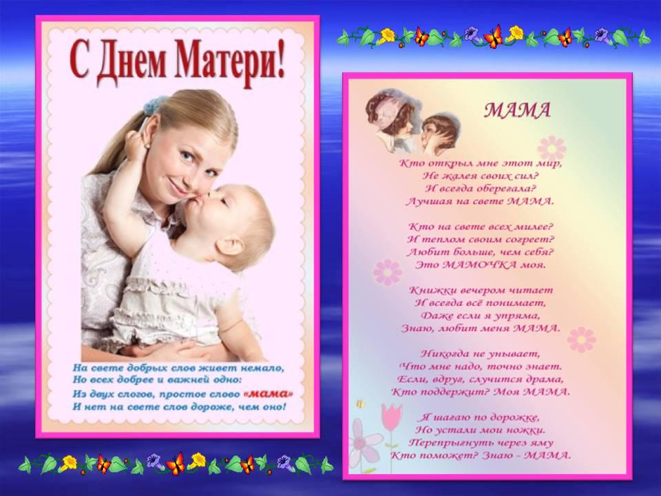 http://mdou-63.ucoz.ru/pozdravlenie/pozdravleniedenimateri2011.jpg