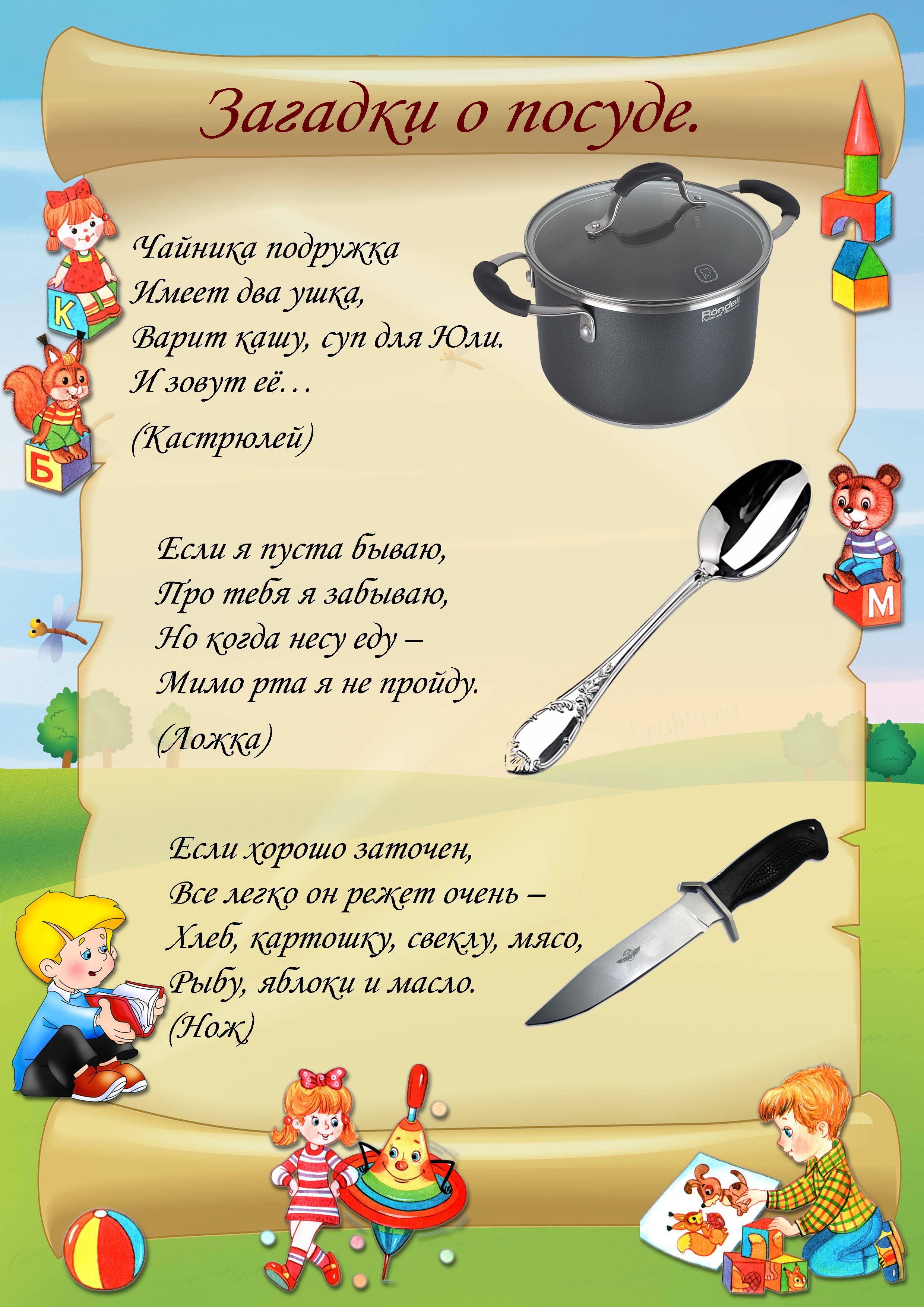 Стихи для подарка посуда 14
